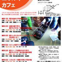 2016-17鎌倉エネルギーカフェチラシ案OLa