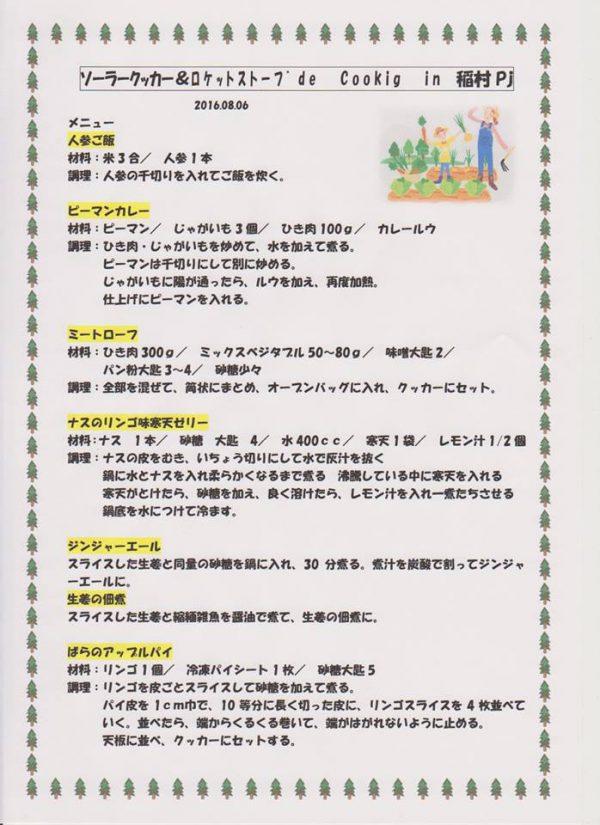 20160805稲村ソーラークッキング教室お品書き