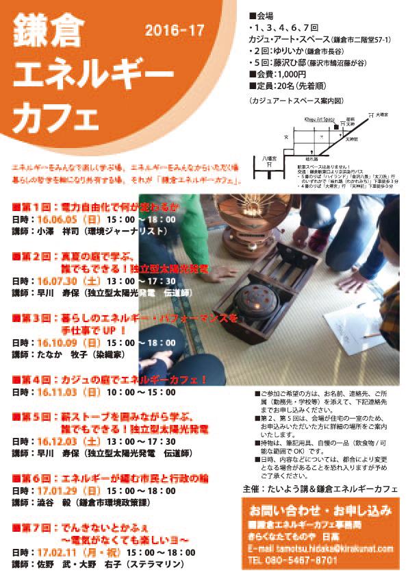 2015-16鎌倉エネルギーカフェチラシ素案