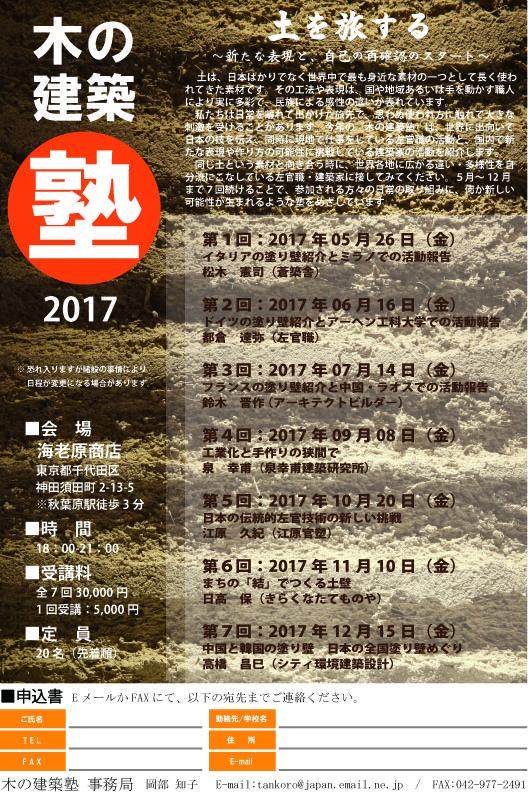 2017木の建築塾チラシ最終確定版