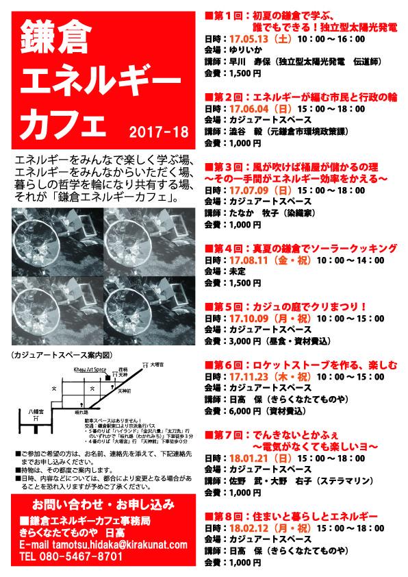 2017-18鎌倉エネルギーカフェチラシ案OL